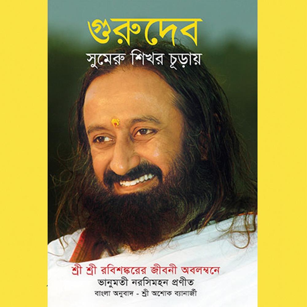 Gurudev On the Plateau of the Peak: The Life of Sri Sri Ravi Shankar - Bengali-0