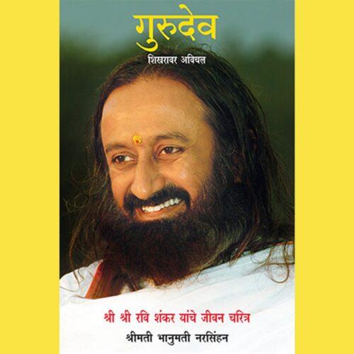 Gurudev On the Plateau of the Peak: The Life of Sri Sri Ravi Shankar - Marathi-0