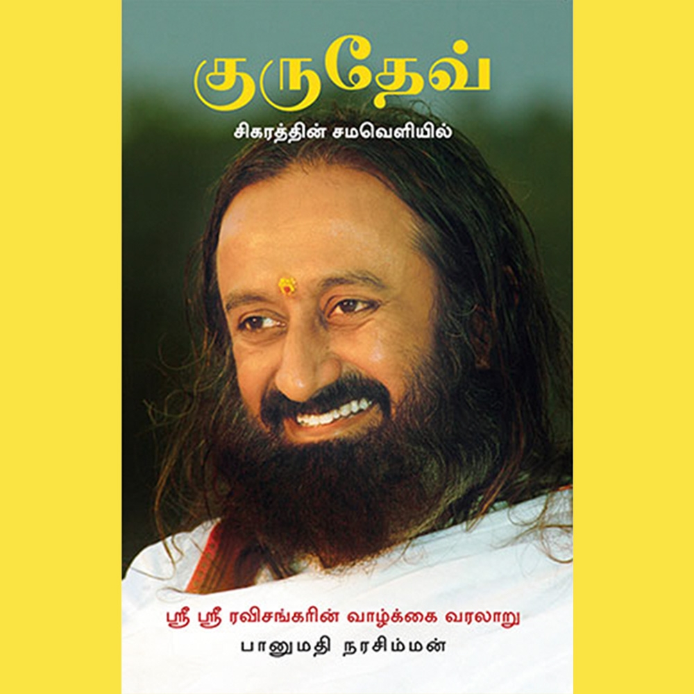 Gurudev On the Plateau of the Peak: The Life of Sri Sri Ravi Shankar - Tamil-0